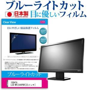IODATA LCD-MF234XPBR[23インチ]ブルー...