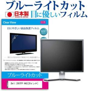 Dell 2007FP HAS[20インチ]ブルーライトカット 反射防止 液晶保護フィルム