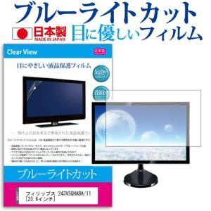フィリップス 243V5QHABA/11 (23.6インチ) ブルーライトカット 反射防止 液晶保護フィルム|casemania55
