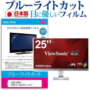 VIEW SONIC VX2573-shw(25インチ)ブルーライトカット 反射防止 液晶保護フィルム casemania55