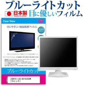 IODATA LCD-AD192SEDW[19インチ]ブルー...