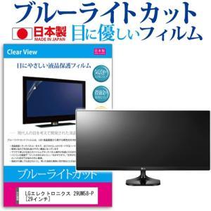 LGエレクトロニクス 29UM58-P (29インチ) ブルーライトカット 反射防止 液晶保護フィル...