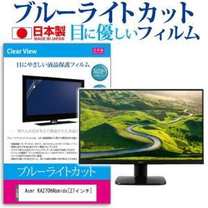 Acer KA270HAbmidx (27インチ) ブルーライトカット 反射防止 液晶保護フィルム
