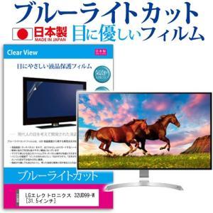 LGエレクトロニクス 32UD99-W ブルーライトカット 反射防止 液晶保護フィルム 指紋防止 気...