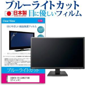 IODATA EX-LD4K271DB [27インチ(3840x2160)] 機種で使える【ブルーラ...