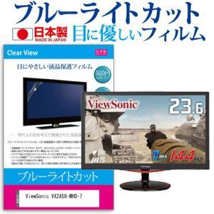 ViewSonic VX2458-MHD-7 (23.6インチ) 機種で使える ブルーライトカット 反射防止 液晶保護フィルム 指紋防止 気泡レス加工 液晶フィルム casemania55