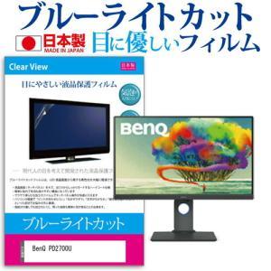 BenQ PD2700U [27インチ(3840x2160)] 機種で使える【ブルーライトカット 反...