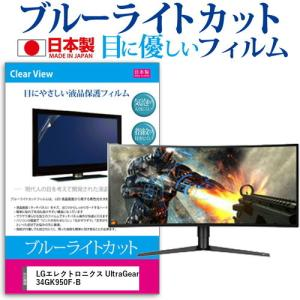 LGエレクトロニクス UltraGear 34GK950F-B(34インチ)機種で使える ブルーライ...
