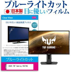 ASUS TUF Gaming VG27AQ (27インチ) 機種で使える ブルーライトカット 反射...