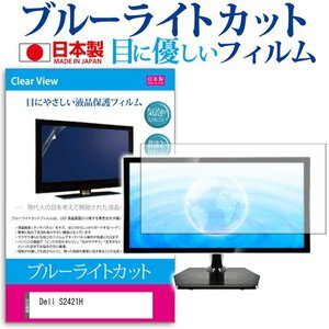 Dell S2421H (23.8インチ) 機種で使える ブルーライトカット 反射防止 液晶保護フィルム 指紋防止 気泡レス加工 液晶フィルム|casemania55