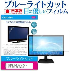 (ぴったり)WACOM 液晶ペンタブレット DTK-1301 (13.3インチ) ブルーライトカット...