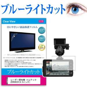 レーダー探知機 コムテック ZERO803V ブルーライトカット 反射防止 液晶保護フィルム 指紋防止 気泡レス加工 液晶フィルム casemania55