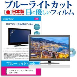 レボリューション ZM-K24DTV [24インチ] 機種で使える【ブルーライトカット 反射防止 指...