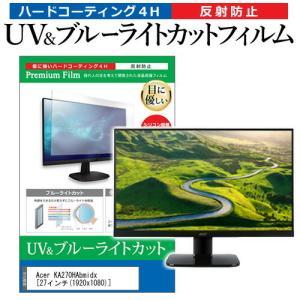 Acer KA270HAbmidx (27インチ) 機種で使える ブルーライトカット 反射防止 指紋...