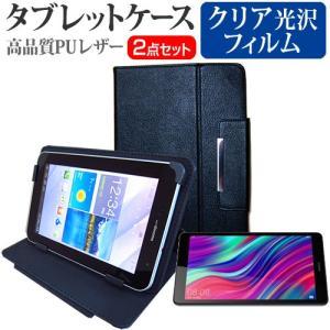 HUAWEI MediaPad M5 lite 8 (8インチ) 機種で使える 指紋防止 クリア光沢...