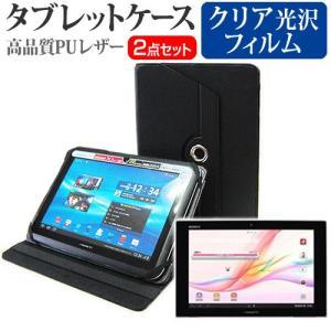 SONY Xperia Tablet Zシリーズ SO-03E(10.1インチ)スタンド機能レザーケ...