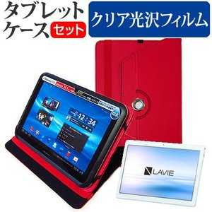 NEC LAVIE Tab E TE410/JAW (10.1インチ) 機種で使える 360度回転 スタンド機能 レザーケース 赤 と 液晶保護フィルム 指紋防止 クリア光沢 セット|casemania55