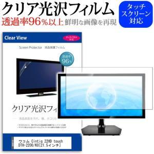 ワコム Cintiq 22HD touch DTH-2200/K0 (21.5インチ) 透過率96%...
