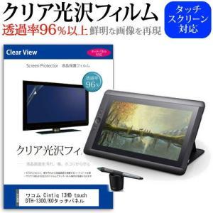 ワコム Cintiq 13HD touch DTH-1300/K0透過率96% クリア光沢 液晶保護...