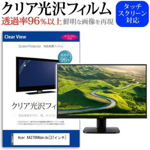 Acer KA270HAbmidx (27インチ) 透過率96% クリア光沢 液晶保護 フィルム