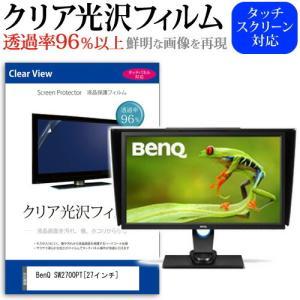 BenQ SW2700PT クリア光沢液晶保護フィルム