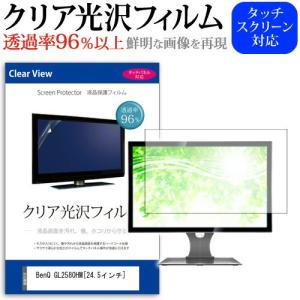 BenQ GL2580HM [24.5インチ(1920x1080)]機種で使える【クリア光沢液晶保護...