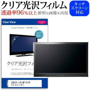 IODATA LCD-MF161XP (15.6インチ) 機種で使える 透過率96% クリア光沢 液晶保護 フィルム 保護フィルム casemania55