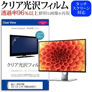Dell UP3218K (31.5インチ) 機種で使える 透過率96% クリア光沢 液晶保護 フィ...