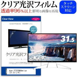 Acer ET322QKAbmiipx [31.5インチ(3840x2160)] 機種で使える【クリ...