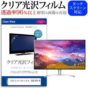 LGエレクトロニクス 32UL950-W [31.5インチ(3840x2160)] 機種で使える【ク...