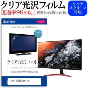 Acer KG251QIbmiipx (24.5インチ) 機種で使える 透過率96% クリア光沢 液...