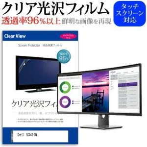 Dell U3419W [34.14インチ(3440x1440)] 機種で使える【クリア光沢液晶保護...