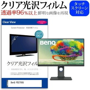 BenQ PD2700U [27インチ(3840x2160)] 機種で使える【クリア光沢液晶保護フィ...