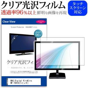 MAG Digital KiraKira MF-70H1D (7インチ) 透過率96% クリア光沢 液晶保護 フィルム デジタルフォトフレーム casemania55