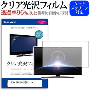 SONY DPF-D720(R) (レッド) 透過率96% クリア光沢 液晶保護 フィルム デジタルフォトフレーム casemania55
