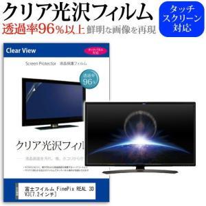富士フイルム FinePix REAL 3D V3(7.2インチ)透過率96% クリア光沢 液晶保護 フィルム デジタルフォトフレーム casemania55