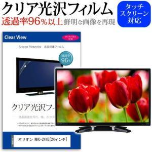 【クリア光沢 透過率96%液晶TV保護フィルム】オリオンNHC-241B   [24インチ(1366...