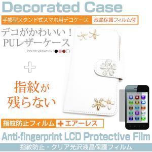au 富士通東芝モバイルコミュニケーションズ Windows Phone IS12T[3.7インチ]デコが可愛い 手帳型 レザーケース と 指紋防止 液晶保護フィルム