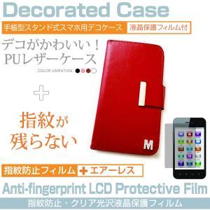 ZTE Blade S Lite g02 SIMフリー(5インチ)デコが可愛い 手帳型 レザーケース と 指紋防止 液晶保護フィルム|casemania55
