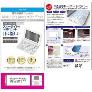 カシオ電子辞書 エクスワード 2019年版 XD-SRシリーズ 機種用 【ブルーライトカット液晶保護...