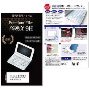 カシオ電子辞書 エクスワード 2019年版 XD-SRシリーズ 機種用 【強化ガラス同等 硬度9H ...