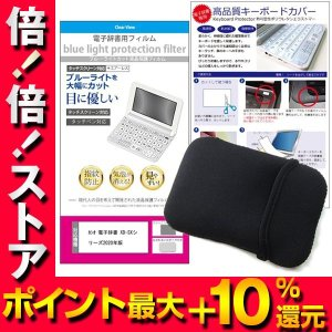 2020年版 カシオ 電子辞書 高校生用 機種用  ブルーライトカット 液晶保護フィルム キーボード...
