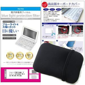 シャープ電子辞書 ブレイン 2019年版 PW-SS6 PW-SH6 PW-SB6 機種用 ブルーライトカット 液晶保護フィルム キーボードカバー ポーチケース