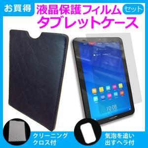 10インチタブレット用 強化 ガラスフィルム同等 高硬度9Hフィルム & ケース dynabook Tab REGZA Tablet AT703 ARROWS Tab F-04H F-05E FJT21|casemania55