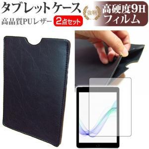 【強化ガラスと同等の高硬度9Hフィルムとタブレットケースのセット】Kindle Paperwhite...