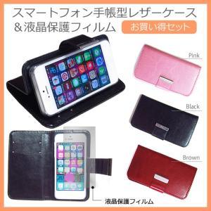 手帳型ケース & 強化ガラス同等 高硬度9Hフィルム iPhone8 iPhone7 iPhone6s iPhone6 iPhone SE シンプルスマホ3 509SH arp AS01M ZTE Blade E01|casemania55