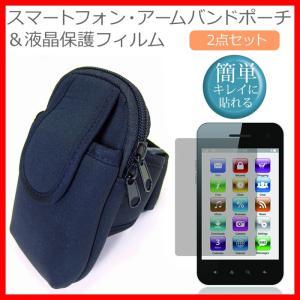アームバンドポーチ & 強化ガラス同等 高硬度9Hフィルム iPhone7 iPhone6s iPhone6 Plus iPhone SE Xperia X Z Z5 Z4 Z3 A4 SO-02H Nexus AQUOS SH-04H|casemania55
