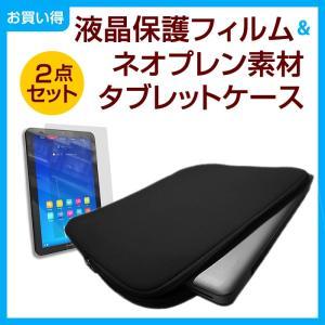 10インチタブレット用 強化ガラス同等高硬度9Hフィルム & ネオプレン素材ケース ZenPad10 dtab d-01H Venue10 MediaPad T2 ThinkPad10 Qua tab 02|casemania55