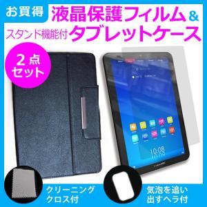 10インチタブレット用 強化ガラス同等 高硬度9Hフィルム & ケース arrows Tab F-04H Huawei Qua tab 02 TransBook T100 LAVIE Tab W ThinkPad10 Switch10|casemania55