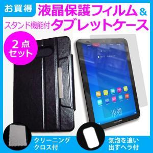 8インチタブレット用 強化ガラス同等 高硬度9Hフィルム & ケース dynabook Tab S38 VT484 Qua tab PX Qua tab 01 Iconia One8 Tab8 VivoTab Note8 ZenPad|casemania55